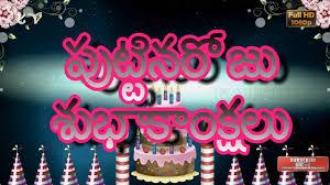 Happy Birthday In Telugu Telugu Quotes Telugu Sms Birthday Wishes In Telugu Video