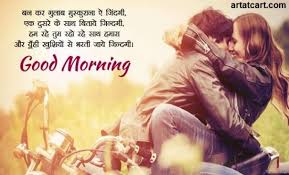 Good Morning Message For Girlfriend In Hindi Romantic Good Morning SMS For Girlfriend In Hindi Art At Cart 17