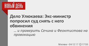 Дело Улюкаева: Экс-министр попросил суд снять с него ...