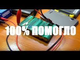 Как восстановить <b>аккумулятор ноутбука</b>, пример ремонта АКБ от ...