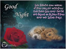premaku saakshyam subha ratri kavithalu messages with greetings images for wishing good night in telugu