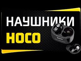 <b>Наушники Hoco</b> ES10 - Обзор Беспроводных TWS Bluetooth ...