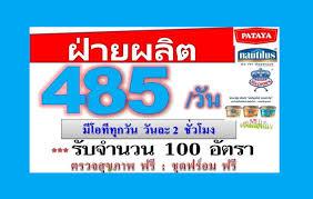 ThaiHotPro.com , บริษัท พัทยาฟู้ด อินดัสตรี จำกัด รับพนักงานฝ่ายผลิต 100  อัตรา รายได้ 485 บาท สมุทรสาคร