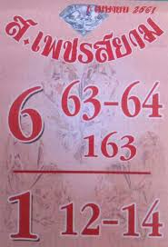 Tip Chart 2018 Thailand Lottery 3up Straight Tip On 01 04 2018 Thai
