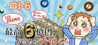 ロト 6 当選 番号 速報 みずほ 銀行