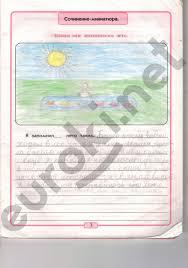 ГДЗ решебник по литературному чтению класс рабочая тетрадь Бунеев 3 стр