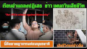 |11-04| : เรือนจำแถลงกลางดึก ปฎิเสธข่าวลือ เพนกวินเสียชีวิต -Breaking News  - YouTube