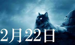 2 月 22 日 は 何 の 日