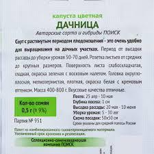 <b>Семена Капуста цветная</b> «<b>Дачница</b>» в Перми – купить по низкой ...