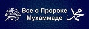 Дети <b>Пророка</b> Мухаммада (мир ему и благословение)   islam.ru