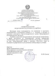 резюме Акт о внедрении диссертации