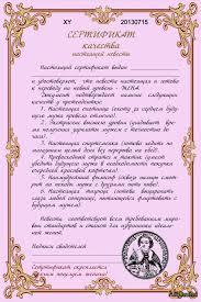 Дипломы и грамоты Скачать дипломы Скачать грамоту Бесплатно  Шуточный сертификат качества Настоящая невеста