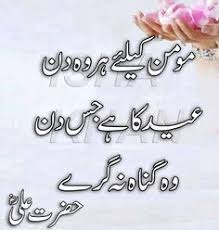 Beautiful Quotes Hazrat Ali Urdu Best Of Image Result For Urdu Quotes Tumblr Facts Pinterest Urdu
