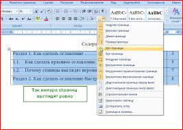 Как сделать содержание в word Компьютер плюс В таблице
