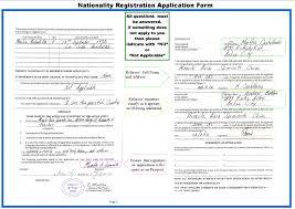 through pr registration form filled residence holder part 2
