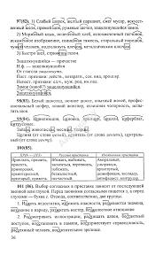 Контрольный тест по русскому языку за класс с ответами Самые  Контрольный тест по русскому языку за 7 класс с ответами