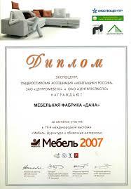Диплом Мебель Мебельная фабрика ДАНА  Диплом Мебель 2007