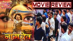 न गद व nagdev bhojpuri 2018