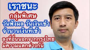เราชนะ กลุ่มพิเศษ วันฟังผล วันเงินเข้า การไปลงที่อื่นนอกจากกรุงไทย  ต่างกันอย่างไร - YouTube