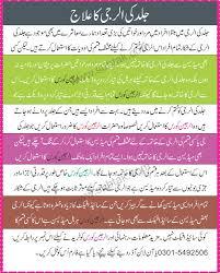 Skin Allergy ka Ilaj - herbalmedicine pakistan subtak