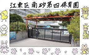 江東 区 保育園