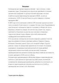 Электрификация птицефермы на голов яичного направления  Механизация откормочной фермы КРС на 3000 голов с разработкой линий кормления поения и удаления навоза