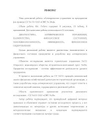 Антикризисное управление в СУ № ОАО СМТ № диплом по  Это только предварительный просмотр
