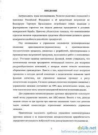 Методы управления номенклатурными группами запасов на основе  Методы управления номенклатурными группами запасов на основе логистической концепции бережливое производство Поскочинов Иван Евгеньевич