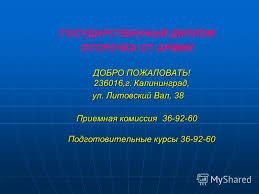 Презентация на тему Кафедра Дизайн Заведующий кафедрой Дизайн  8 ГОСУДАРСТВЕННЫЙ ДИПЛОМ