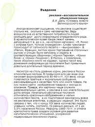 Презентация на тему Министерство образования РФ Магнитогорский  3 Въвдение реклама восхвалительное объявление товара