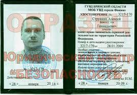 Удостоверение частного охранника удостоверение частного охранника