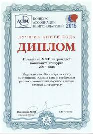 Книга автора kz получила диплом авторитетного конкурса  Однако он считает что кризис единой европейской валюты развивается сегодня по сценарию описанному в книге и признание жюри в