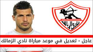 اخبار الزمالك اليوم   رسميا اتحاد الكرة يقرر هذا التعديل في موعد مباراة  الزمالك والمصري - YouTube