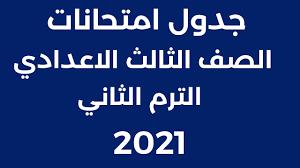 جدول امتحانات الصف الثالث الاعدادي 2021 / جدول امتحانات الصف الثالث  الاعدادي الترم الثاني 2021 - YouTube