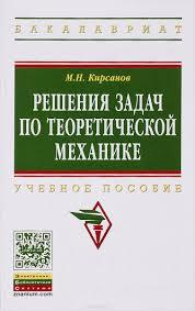 Купить сборник заданий для курсовых работ по теоретической  Решения задач по теоретической механике