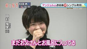 Wota in Translation Tamura Meimi 16 I still bathe with my.