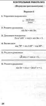 Иллюстрация из для Алгебра и начала анализа классы  Иллюстрация 10 из 11 для Алгебра и начала анализа 10 11 классы Контрольные