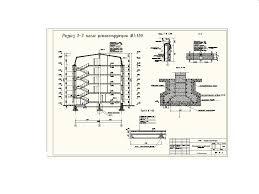 Курсовая работа Реконструкция четырехэтажного жилого дома  чертеж Курсовая работа