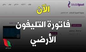 الاستعلام عن فاتورة التليفون الارضى بالرقم لشهر فبراير 2020 - غزة تايم -  Gaza Time