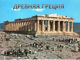 Презентации на тему древняя греция Скачать бесплатно и без  Древняя Греция Эллада античная греческая цивилизация на юго востоке Европы наивысший расцвет