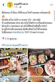 สรุปดราม่า น้ำจิ้มบาร์บิคิว เซเว่น เพจรีวิว ผู้บริหาร บาร์บิคิวพลาซ่า โต้ |  Thaiger ข่าวไทย