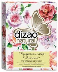 <b>Dizao</b> подарочный <b>набор ботомасок</b> Элитный — купить по ...