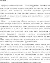 Реферат Тактика проведения обыска и выемки  Проведение обыска до возбуждения уголовного дела противоречит ч 2 ст 50 Конституции России при осуществлении правосудия не допускается использование