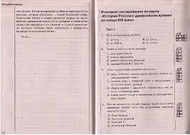 Иллюстрация из для Тесты по истории России класс К  Иллюстрация 6 из 7 для Тесты по истории России 6 класс К учебнику А