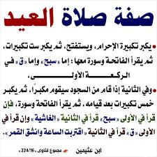 صلاة_العيد hashtag on Twitter