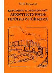 Курсовое и дипломное архитектурное проектирование Тосунова М Курсовое и дипломное архитектурное проектирование