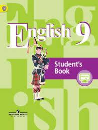 Английский язык класс Кузовлев В П Учебно методический  Английский язык 9 класс Учебник С online поддержкой ФГОС