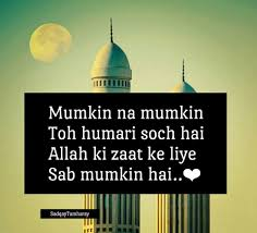 Inspiriring Islamic Quotes Sayings And Status Images In Urdu And Hindi
