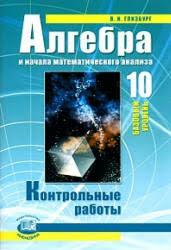Алгебра Учимся вместе Алгебра и начала математического анализа 10 класс Контрольные работы Глизбург В И