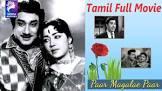 Showkar Janaki Paar Magale Paar Movie